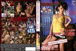 th 896327141 tduid300079 KG 31 AkibafeedDVD 123 238lo Kamikaze Girls Vol.31   Yuu Kawano