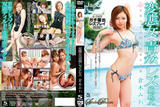 sasuke_premium_vol_16_sskp016_front_cover.jpg
