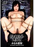 [DDT-449] 拘束椅子トランス みなみ愛梨