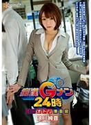 [KAWD-604] 痴漢Gメン24時 美乳オトリ捜査官 涼川絢音